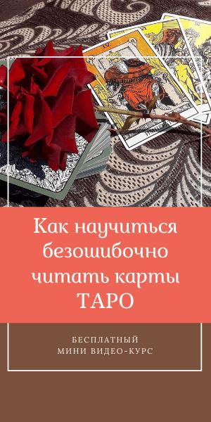 Как научиться безошибочно читать карты ТАРО