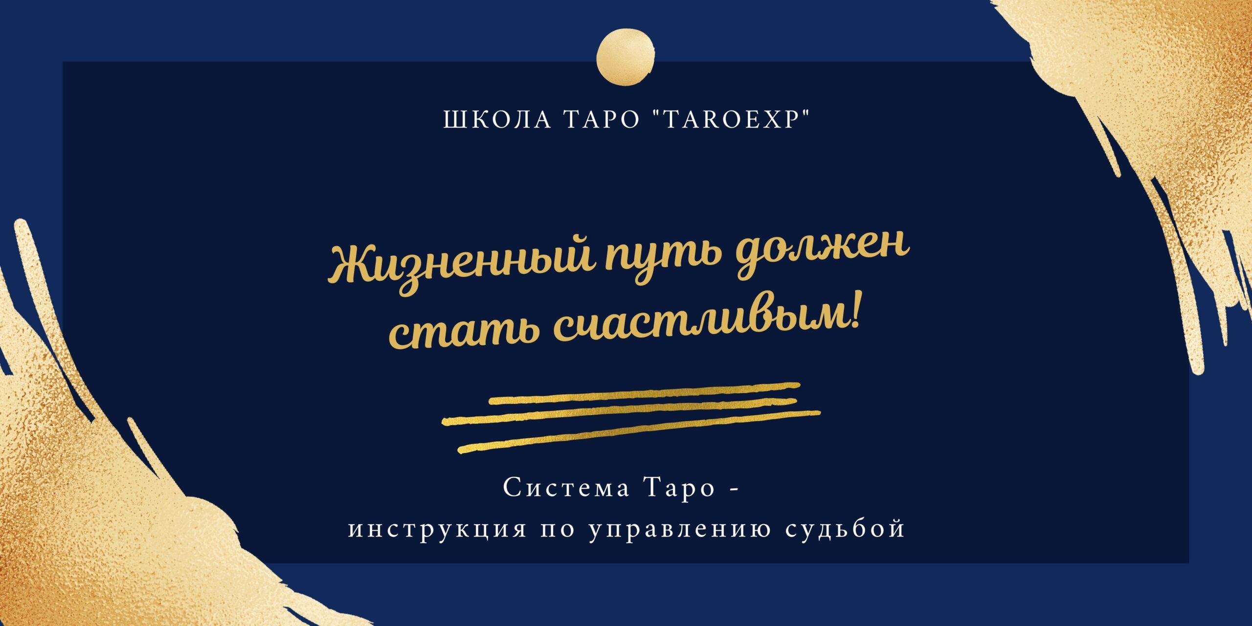 ШКОЛА ТАРО taroexp